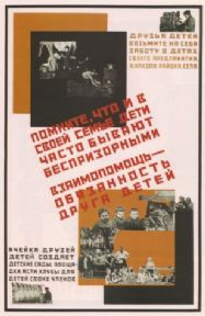 Vintage Russian poster - Remember that children often are homeless in their own family